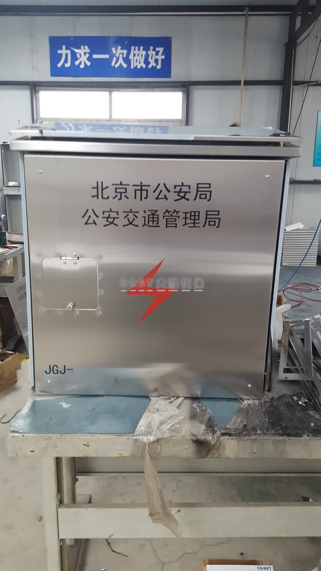 DRGT-户外交通管理箱
